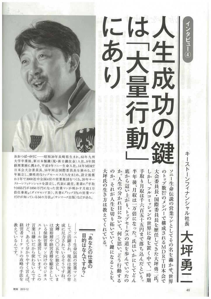 大坪勇二(致知2013.12)