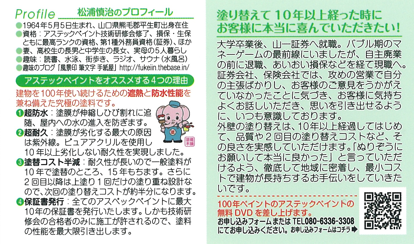ぬりぞう名刺 裏(ページの右上から請求できます)