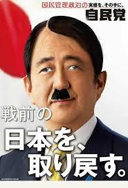日本を取り戻す(安倍首相)