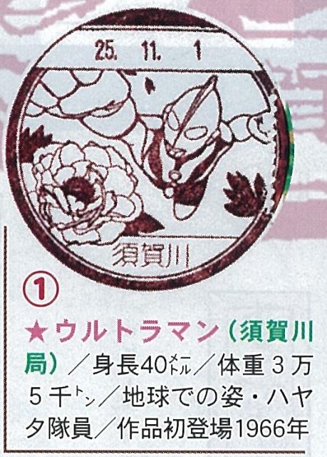 ウルトラマン風景印(640×640)