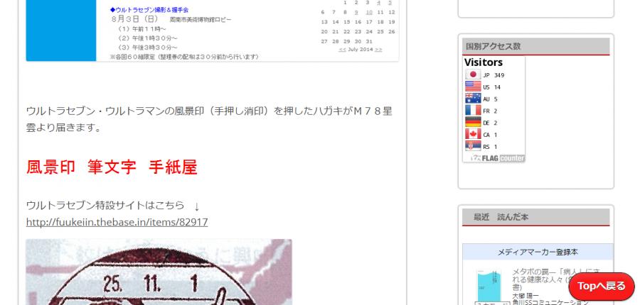 140716国別アクセスホームページ