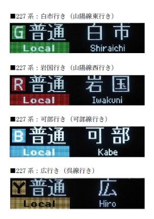 140807JR西日本広島周辺列車