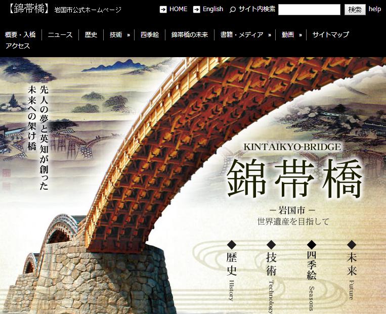 140819錦帯橋