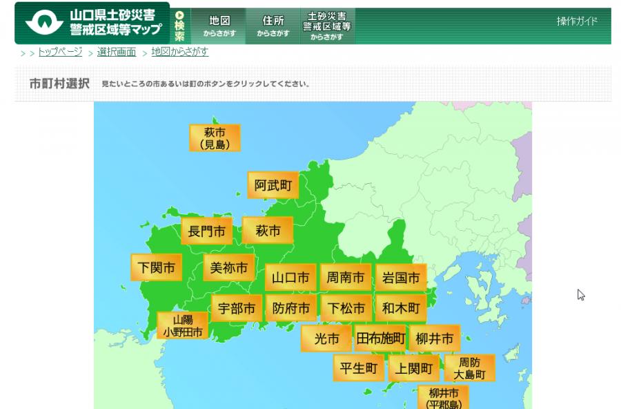 140822山口県土砂災害マップ