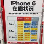 iPhone6  ドコモ苦戦
